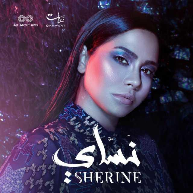 gratuitement mp3 shereen 2012