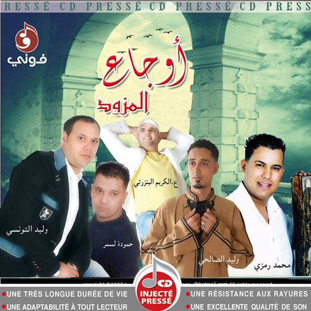 bellah ya tir elli machi mp3