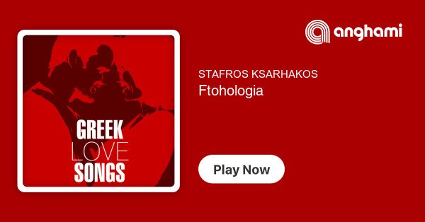 STAFROS KSARHAKOS - Ftohologia | Play for free on Anghami